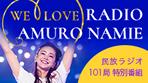 民放ラジオ101局特番
