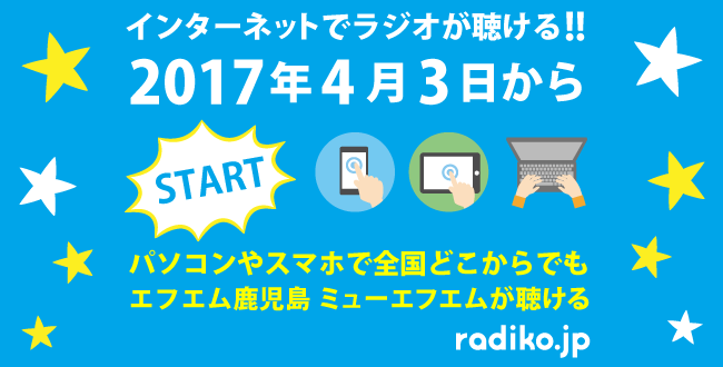 2017_04_03_radiko