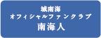 城南海オフィシャルファンクラブ南海人(みなみんちゅ)