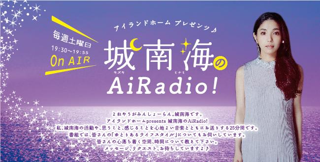 城南海のAiRadio!