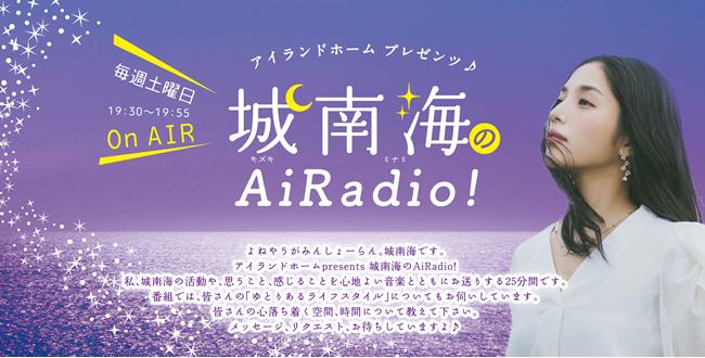 城 南海のAiRadio!