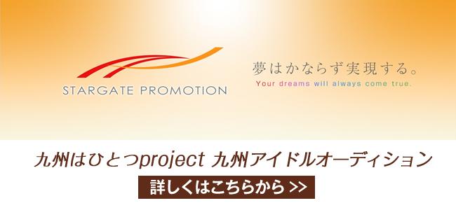 九州はひとつ project 九州アイドルオーディション