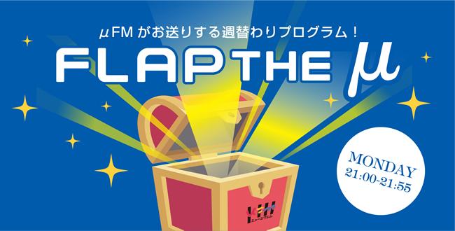 FLAP the μ Mon