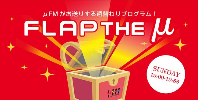 FLAP the μ Sun