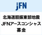 JFNアースコンシャス募金