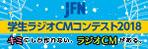 JFN学生ラジオCMコンテスト2018