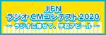 JFNラジオCMコンテスト2020