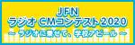 JFNラジオCMコンテスト2020