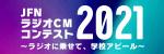JFNラジオCMコンテスト2021