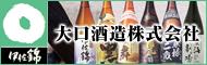 大口酒造株式会社