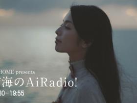 minami_airadio