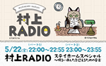 村上RADIO