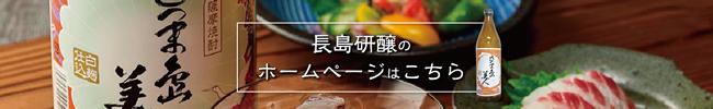 長島研醸ホームページ