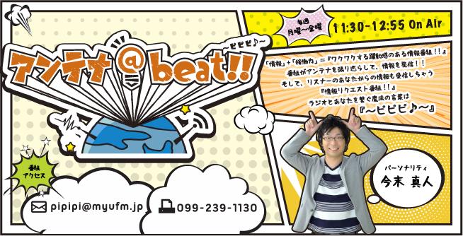 アンテナ@beat!!~ピピピ♪~
