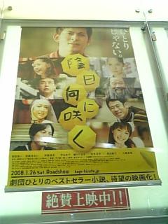20080212-kagehinata.jpg