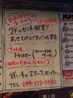 20150902-oshirase.JPG