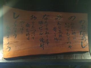 20160316-nominaoshi.JPG